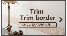 トリム・トリムボーダー