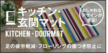 キッチン・玄関マット