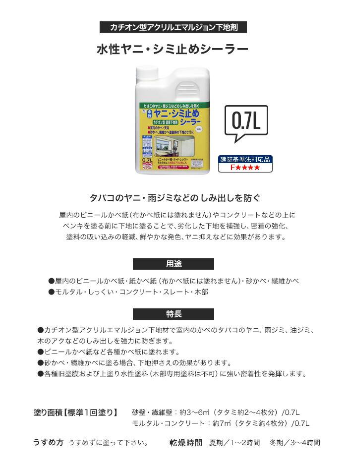 【楽天市場】ニッぺホームプロダクツ 水性ヤニ・シミ止め ...