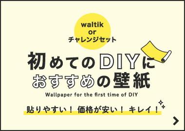 DIY壁紙 waltikとチャレンジセット