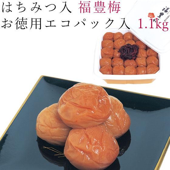 福豊梅 エコパック入り 1.1kg