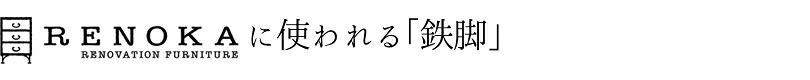 RENOKAに使われる「鉄脚」