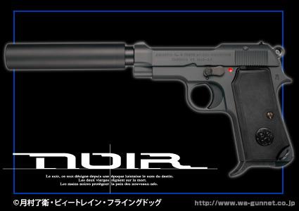 WA Beretta M1934/NOIR [Noir] silencer (PVC figure)