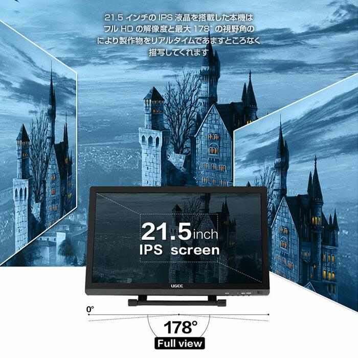 Ugee/21.5/インチ/液晶/ペンタブレット/モニタ/1920x1080/フルHD/IPS/液晶/感度/2048レベル/コントラスト/比/1000:1/◇UG2150