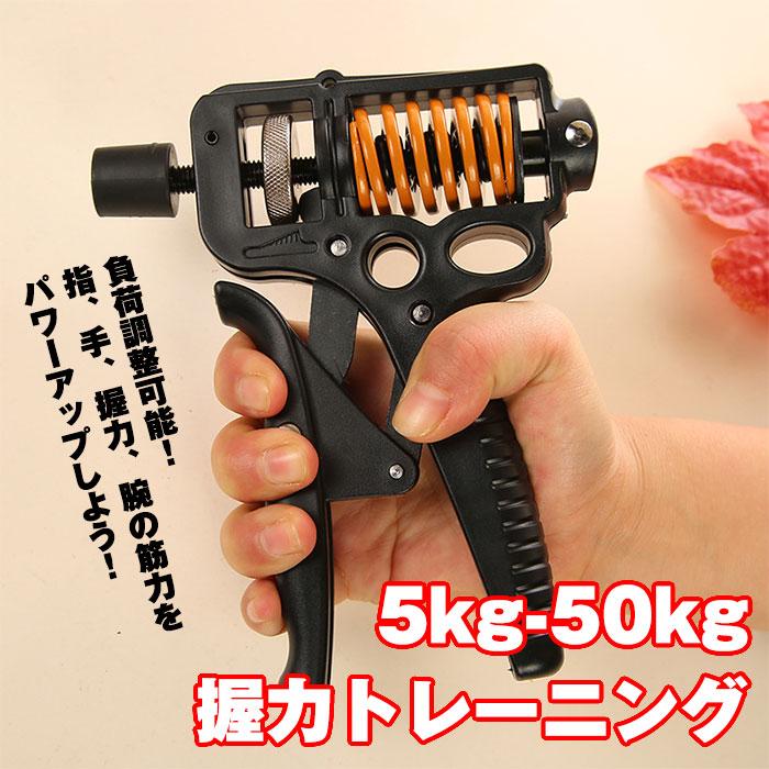 握力/トレーニング/ハンドグリップ/5kg-50kg/調整式◇KY-002