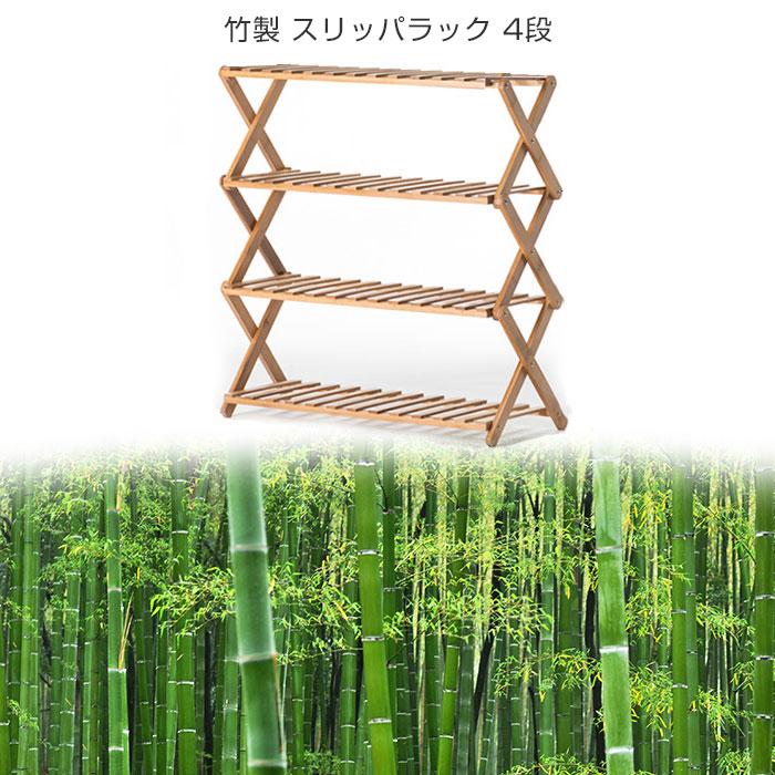 竹製 スリッパラック 4段 スリッパ収納 スリッパラック スリッパ入れ 玄関 スリッパスタンド シューズボックス ◇MMR-RACK-4