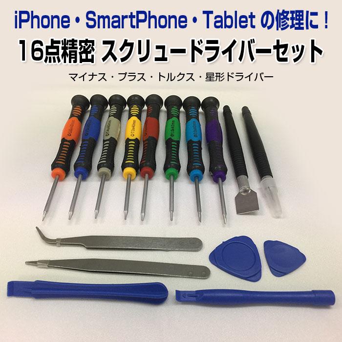 16点精密 スクリュードライバーセット ツールセット iPhone iPad スマホ 修理 分解 工具 DIY ゆうパケットで送料無料 ◇ZY2811-B