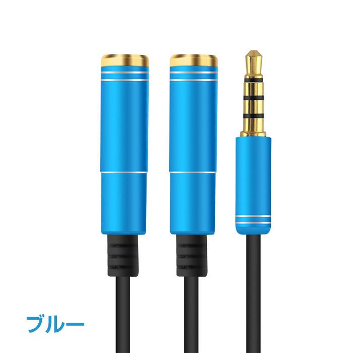 アクセサリー/4極/タイプ/イヤホン/3.5mm/用/高級/二股/ケーブル/2人で一緒に音楽を聴ける/端子/分岐/変換/全4色/◇SONGFUL-21
