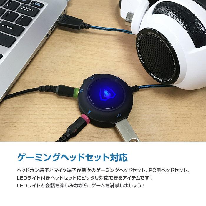 外付けサウンドカード SOUND CARD USB ハブ2.0 オーディオ 変換 アダプタ Windows PC Macbook PS4 マイク ゲーミング ヘッドセット ヘッドホン ゲーム用 コネクタ 分配 分岐 ◇GM-280