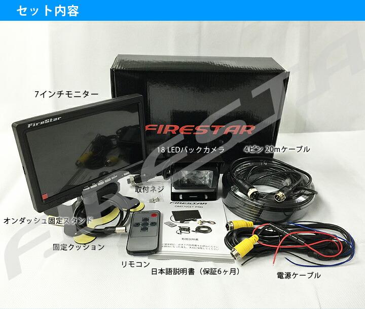 7インチモニター+バックカメラセット PRO 12V/24V兼用 バックLEDカメラセット+一体型 20Mケーブル 乗用車、トラック、バス、重機等対応 ◇OMT70SET-PRO