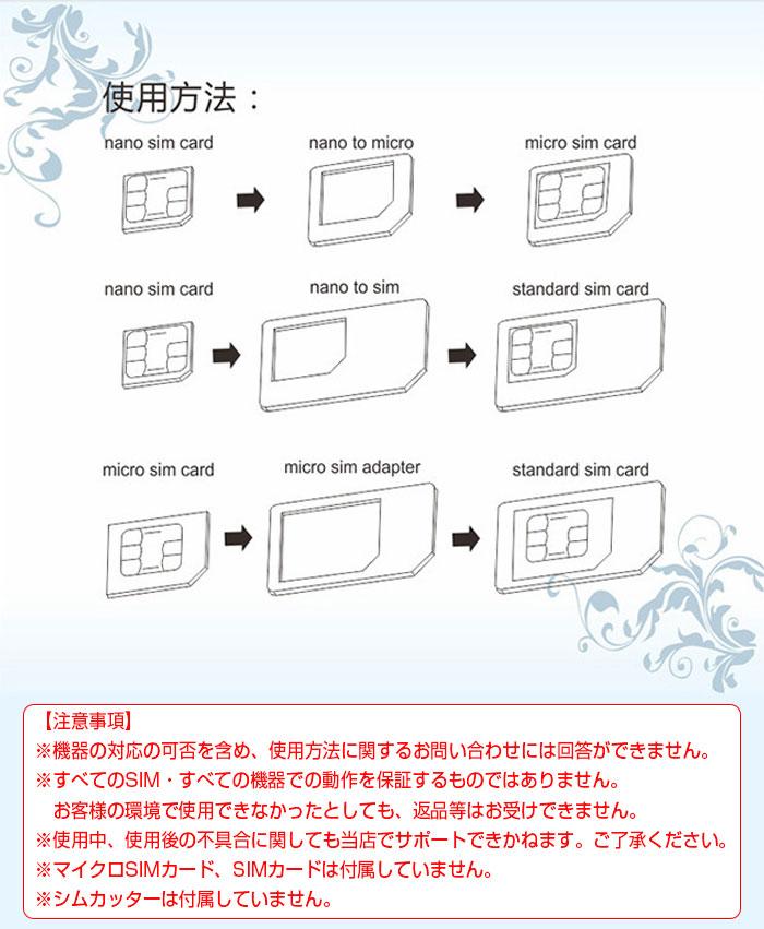 SIMカード変換アダプタ 4点セット SIMピン付き/NanoSIM→Micro・標準SIM/MicroSIM→標準SIMカード/ゆうパケットで送料無料◇SIMADAPTER