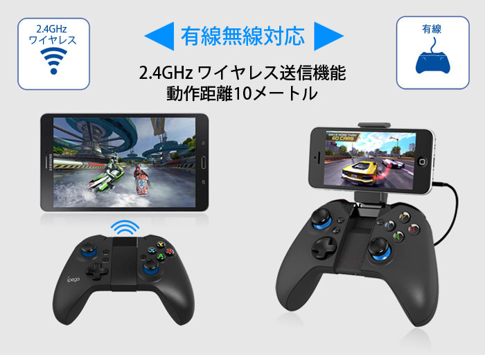 【処分品】ipega ゲームコントローラー Android ゲーム コントロール タブレット 6インチ対応 ◇PG-9038-CLASSB