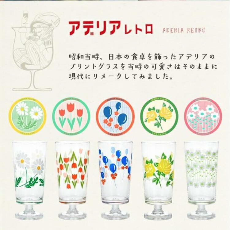 レトロ グラス シリーズ【アデリア】