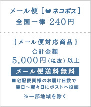 メール便全国一律240円。合計金額5000円(税抜)以上メール便送料無料