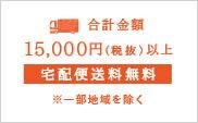 合計金額15000円(税抜)以上、宅配便送料無料