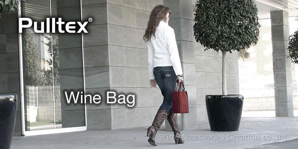 プルテックスワインバッグ