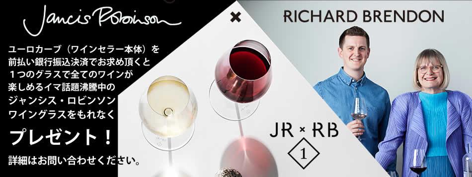 ザ・ジャンシス・ロビンソン ワイングラス プレゼント