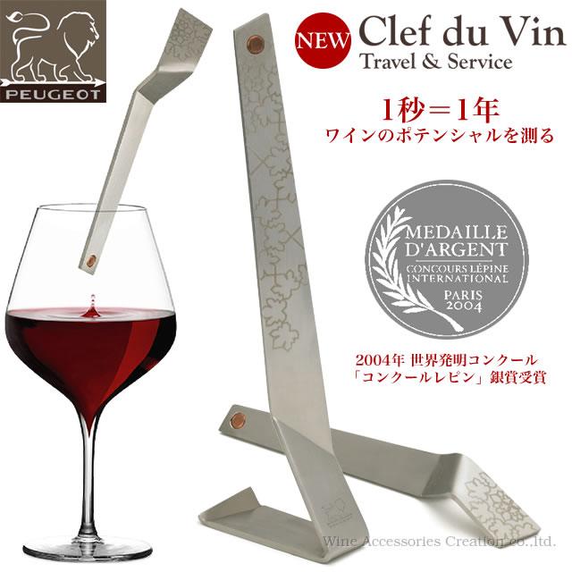 楽天市場】Change the Taste:味が変わるアイテム > Clef du Vin:クレ ...
