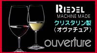 リーデル/オヴァチュア シリーズ/ワイングラス