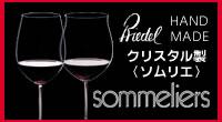 リーデル/ソムリエ シリーズ/ワイングラス