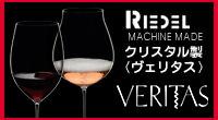 リーデル/ヴェリタス シリーズ/ワイングラス