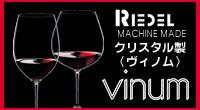 リーデル/ヴィノム シリーズ/ワイングラス