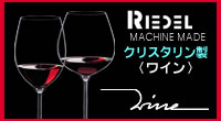 リーデル/ワイン シリーズ/ワイングラス