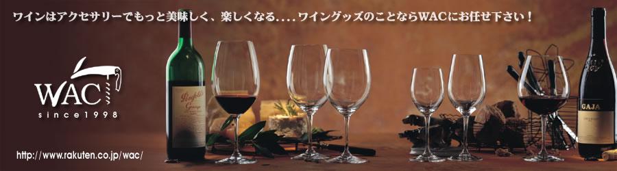 Wine Accessories Creation:シャトーラギオールやリーデル。ワインアクセサリーを選ぶなら迷わずここ!