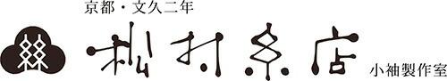 松村糸店 小袖製作室