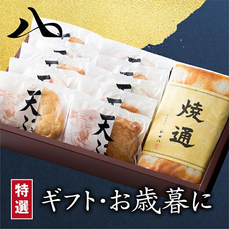 天ぷら10枚と焼通