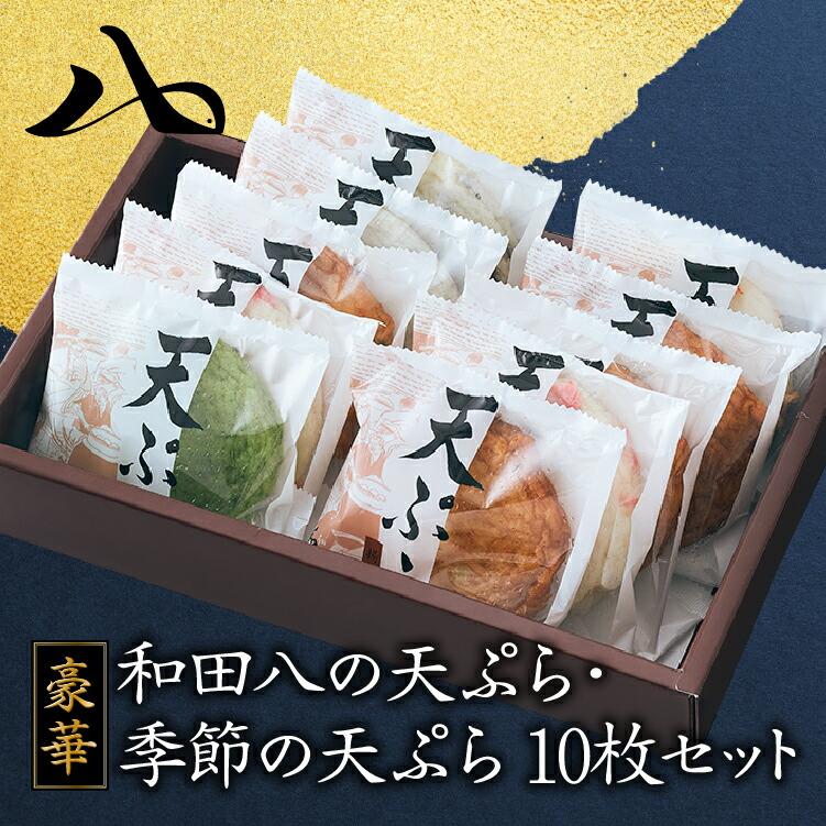 天ぷら10枚