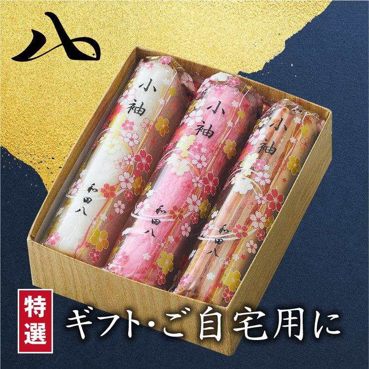 小袖(赤・白・焼)3本セット