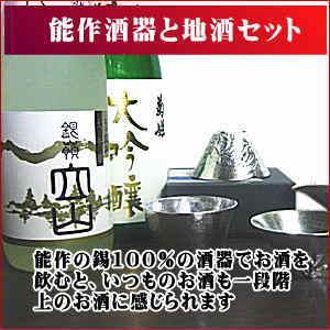 能作酒器と地酒セット