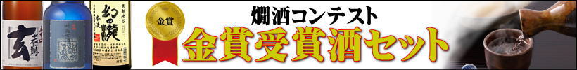 燗酒コンテスト 金賞受賞酒セット