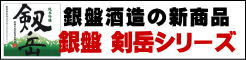 銀盤 剣岳シリーズ