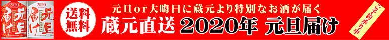 2020年元旦届け