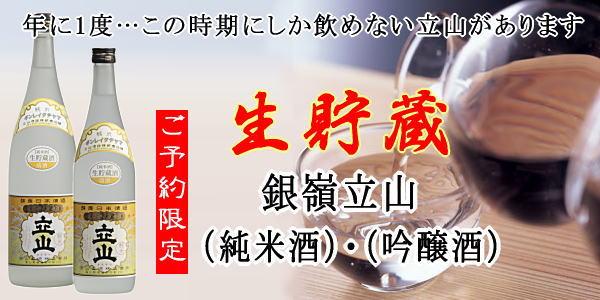 生貯蔵立山(純米酒)(吟醸酒)