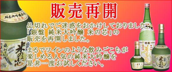 銀盤純米大吟醸「米の芯」販売再開です