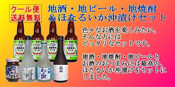 地酒・地ビール・地焼酎&ほたるいか沖漬けセット