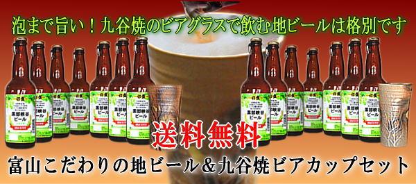 地ビール(黒部峡谷ビール)&九谷焼ビアカップセット
