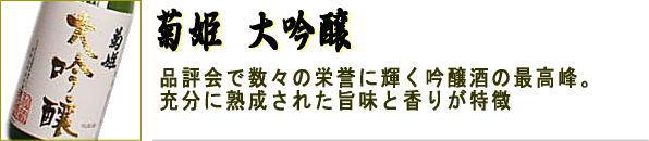 菊姫 大吟醸