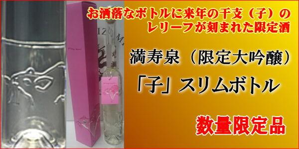 満寿泉干支(子)スリムボトル