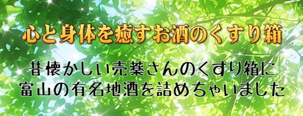 心と身体を癒すお酒の薬箱 「富山の地酒 いやしのくすり箱」