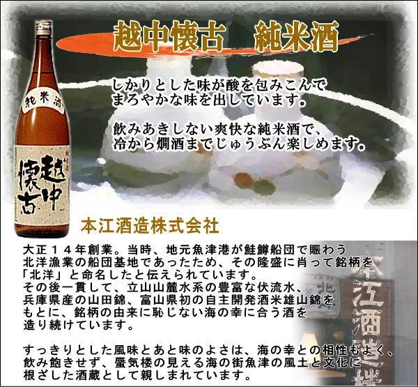 越中懐古 純米酒