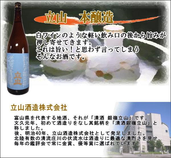 立山 本醸造