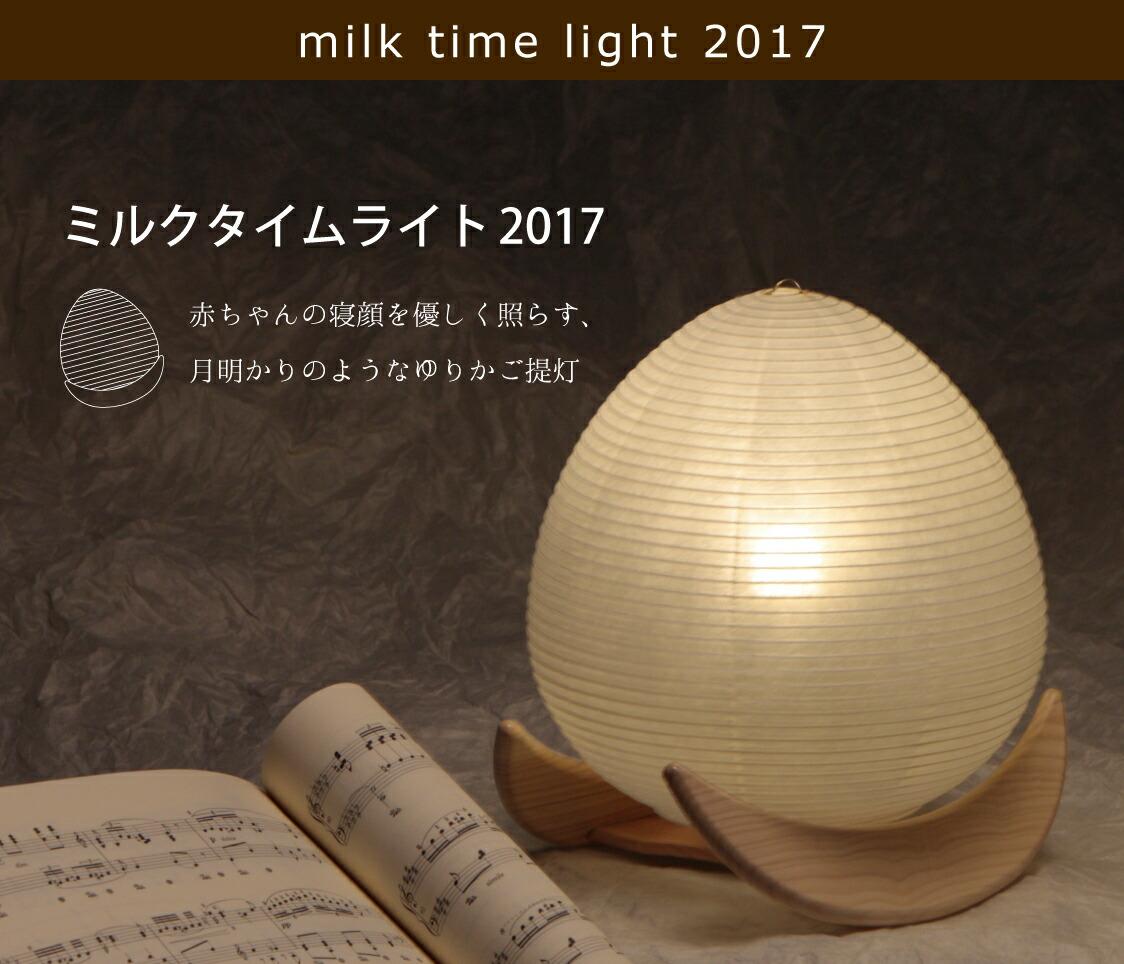 milk time light 2017