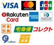 楽天カード、VISA、MASTERCARD、JCB、AMEX、DINERS、楽天KC、ヤマト運輸コレクト代金引換、佐川急便イーコレクト、楽天銀行