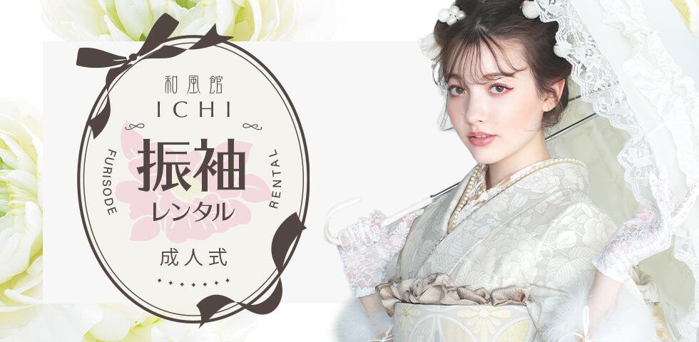 振袖レンタル_トップ