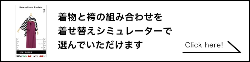 袴レンタル_シミュレーター