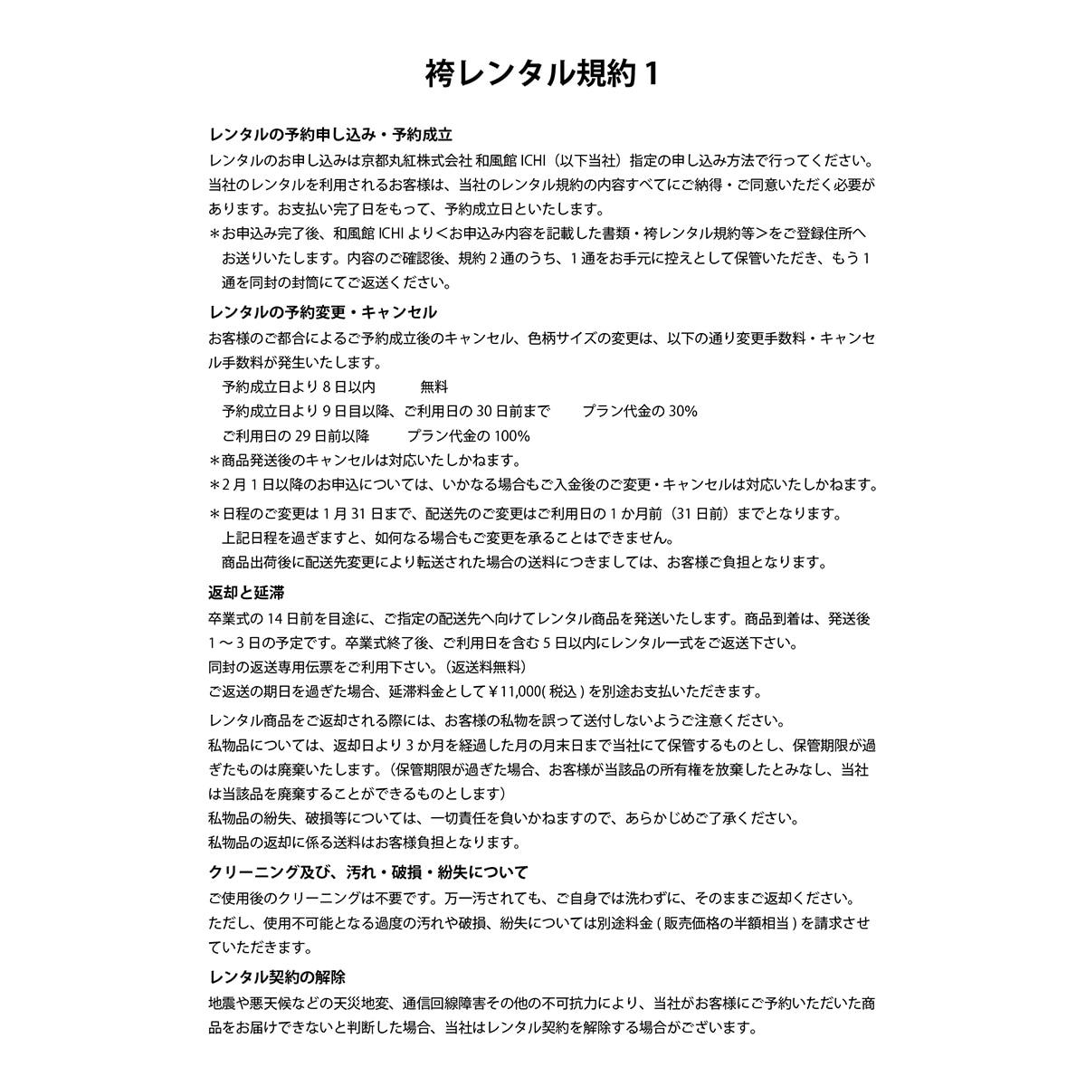 袴レンタル規約